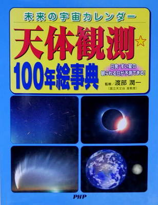 天体観測100年事典.JPG