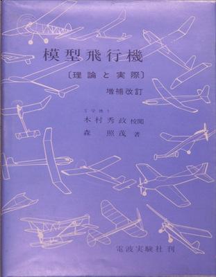 模型飛行機2.jpg